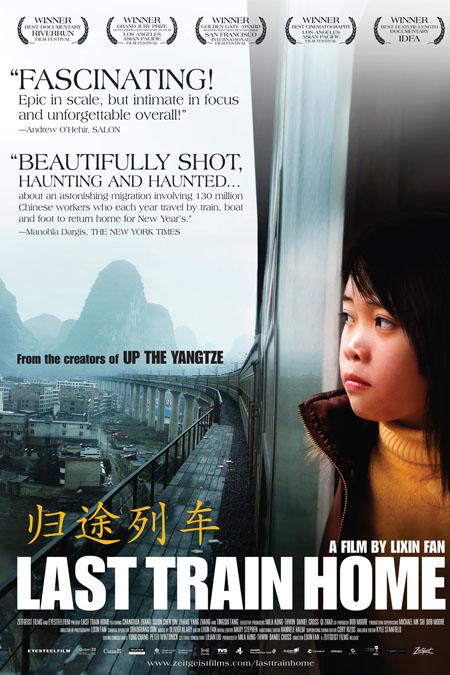 书影推荐#纪录片《归途列车》:单薄又厚重的爱与伤.